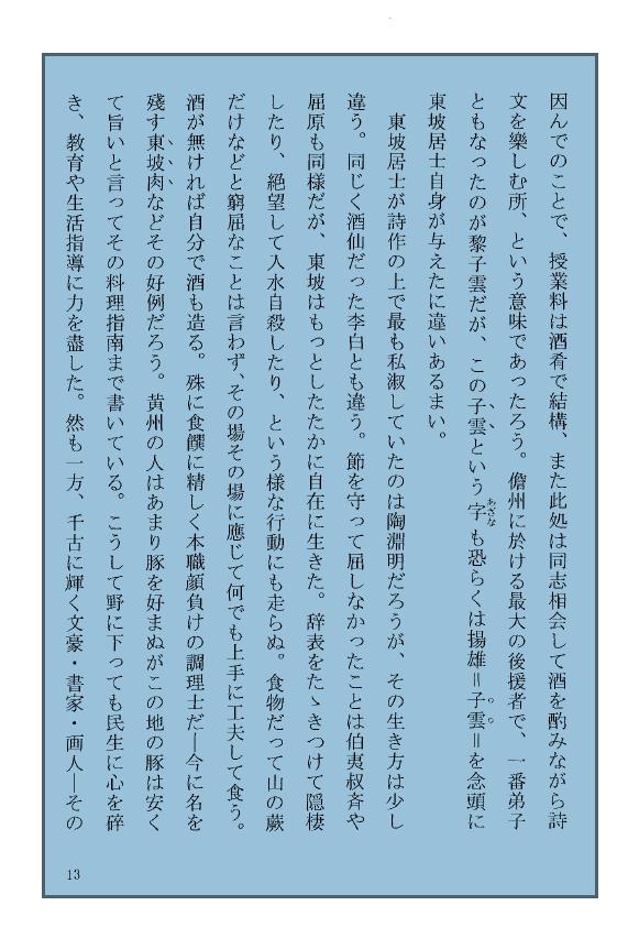 2016 00 k 載酒問奇字 p3