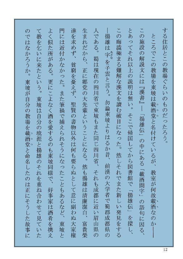 2016 00 k 載酒問奇字 p2