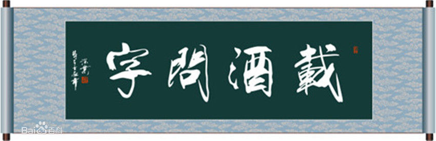 2016 00 k 載酒問奇字