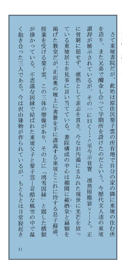 2016 00 k 載酒問奇字 p1