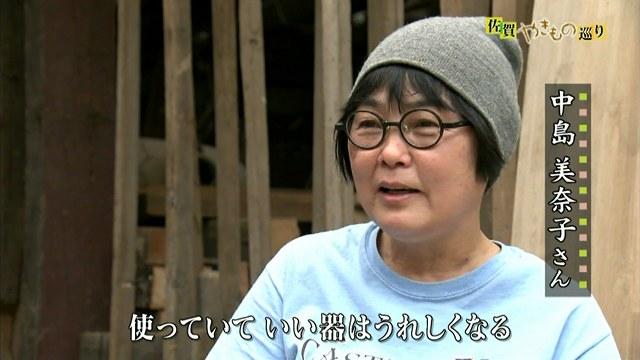 s-2016 00 k NHK 泥縄窯3