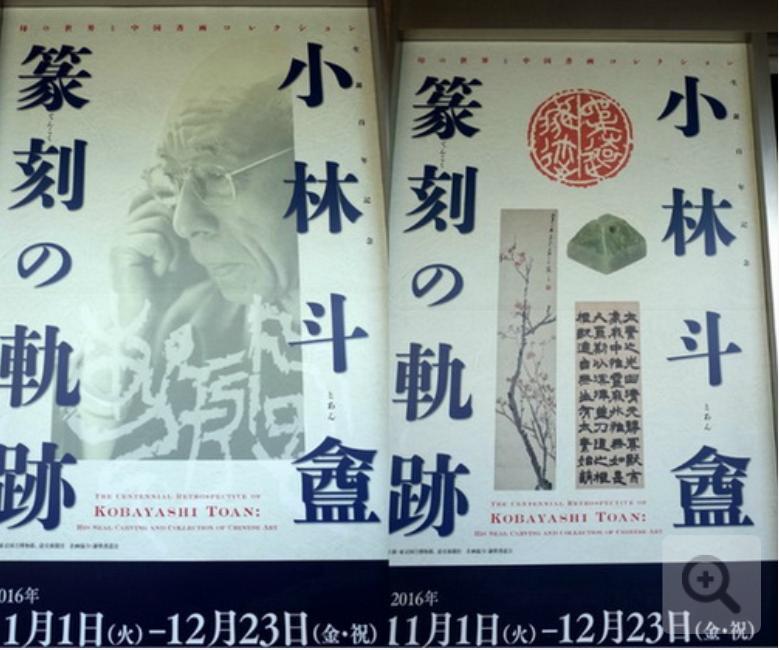 00 kt 小林斗盦篆刻の軌跡 (2016 11 26)