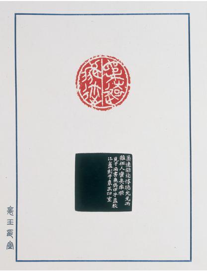 00 kt 小林斗盦篆刻の軌跡 (2016 11 26) 柔遠能邇