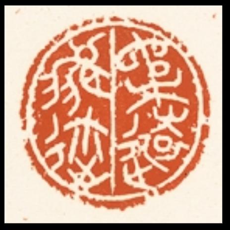 00 kt 小林斗盦篆刻の軌跡 (2016 11 26) f