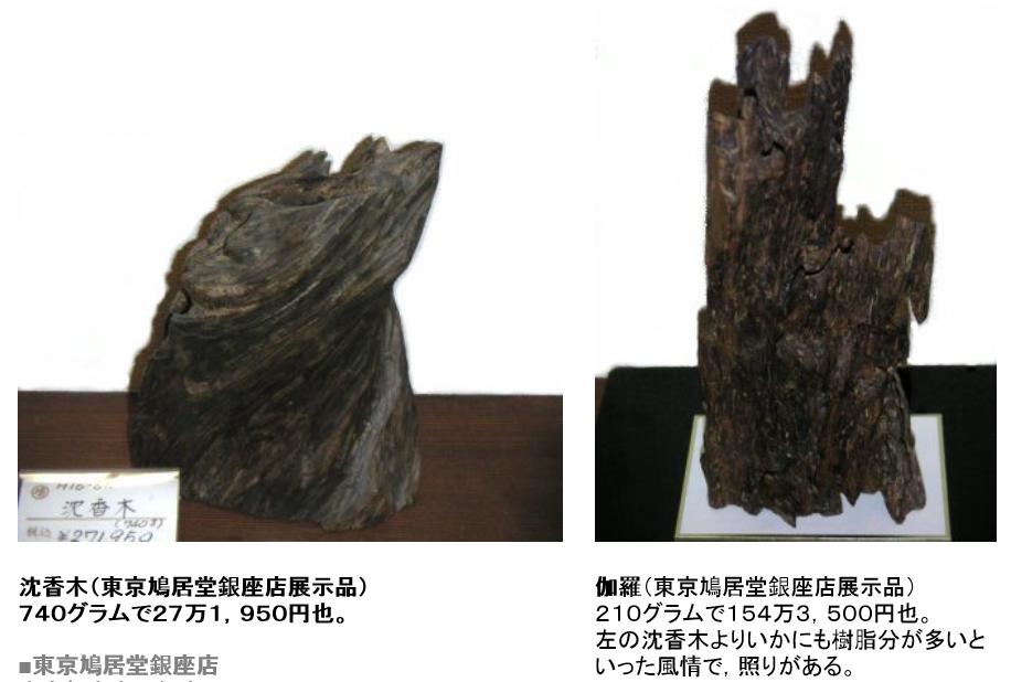 00 a a ch 香木 沈香 伽羅 伽羅(東京鳩居堂)210g 154万3,500円