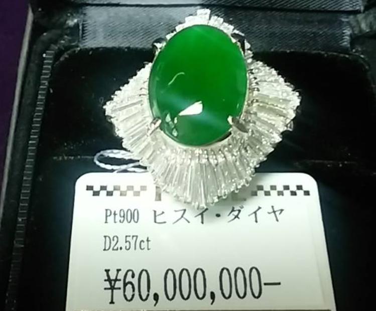 s a 「老坑翡翠(ろうかんひすい)ミャンマー最初の翡翠鉱脈」