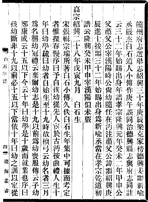 00 a a b 遼海叢書 第54冊 白石道人年譜