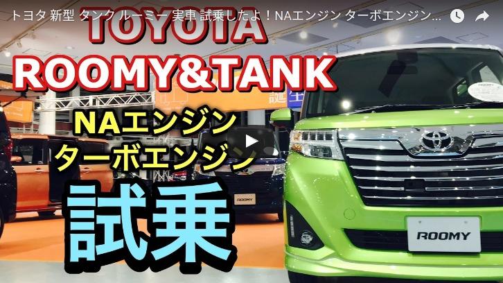 トヨタ「新型ルーミー タンク」速攻試乗