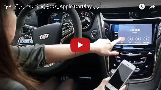 キャデラック「エスカレード」に『Apple CarPlay』