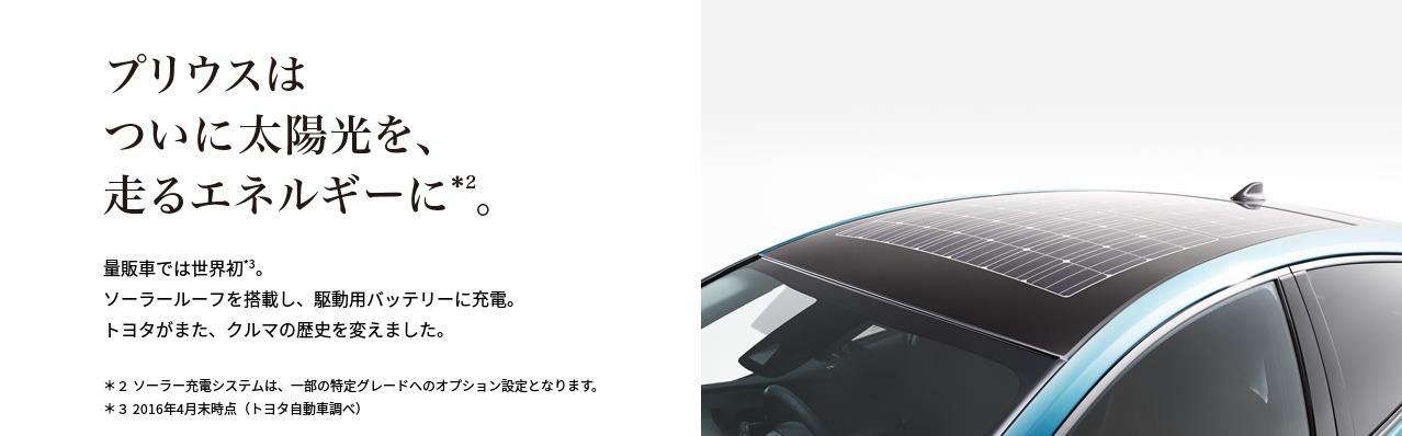 トヨタ 新型プリウスPHV WEB先行商談予約 トヨタ自動車WEBサイト3