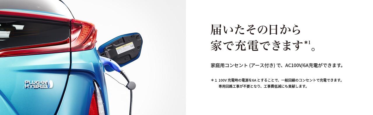 トヨタ 新型プリウスPHV WEB先行商談予約 トヨタ自動車WEBサイト2