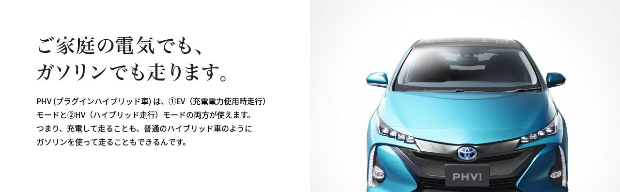 トヨタ 新型プリウスPHV WEB先行商談予約 トヨタ自動車WEBサイト1