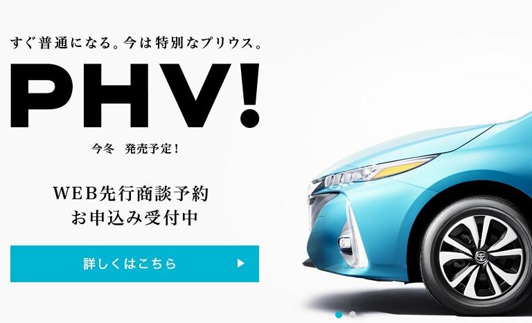 トヨタ 新型プリウスPHV トヨタ自動車WEBサイト
