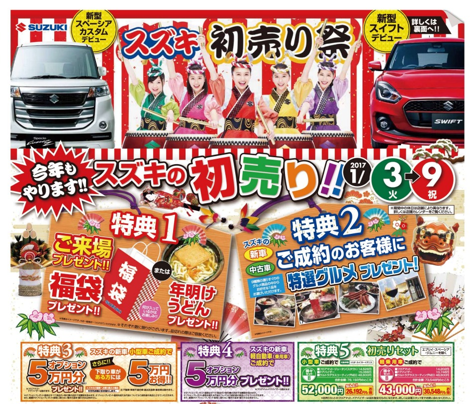 スズキ自販西埼玉