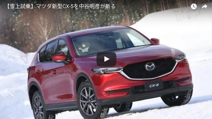 マツダ「新型CX 5」速攻試乗;中谷明彦が雪上をぶっ放す! 最新自動車ムービー NEWCAR MOVIE