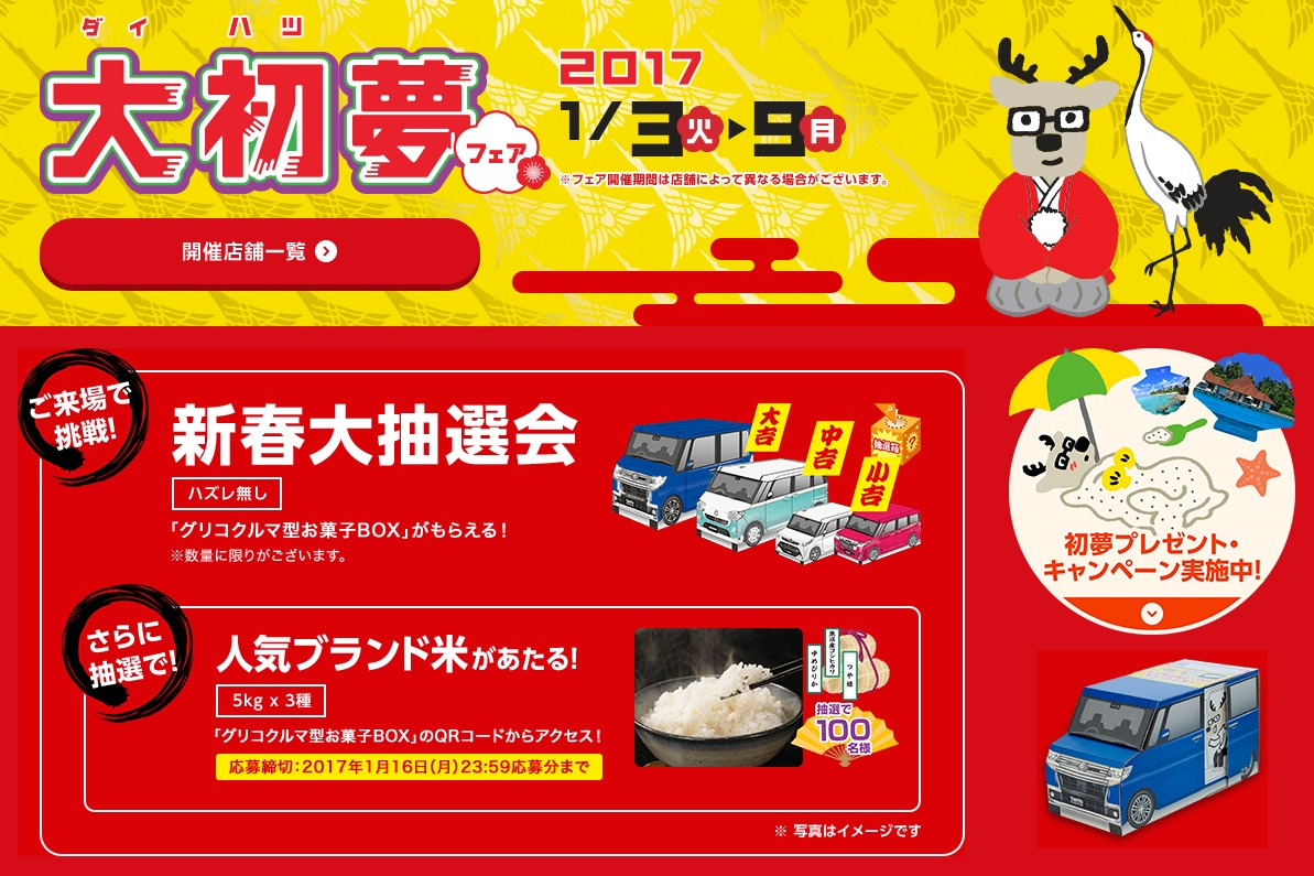 大初夢フェア2017|ダイハツポート【ダイハツ】