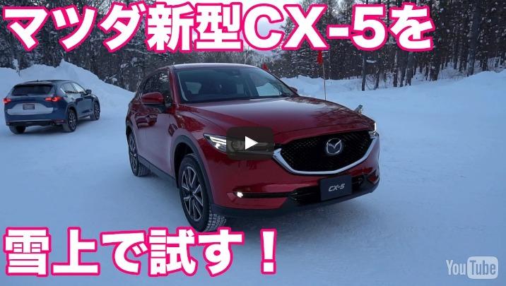 CX-5雪上試乗 河口