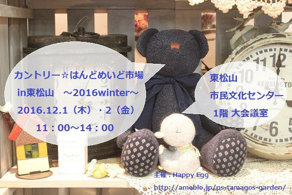 matukan2016winter.png