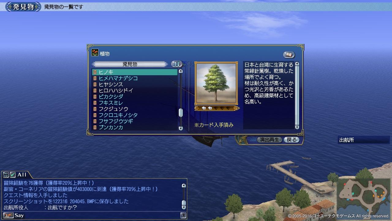 高級木材の調査_4