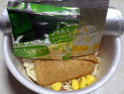 1/23発売 マルちゃん 甘ーいきつねうどん(内容物)