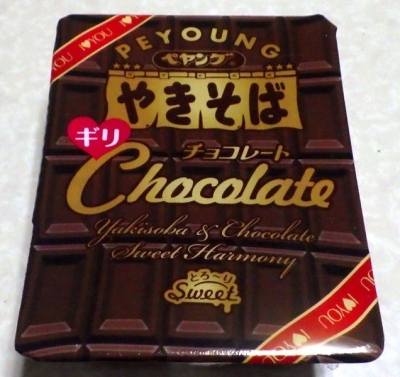1/16発売 ペヤング チョコレートやきそば ギリ