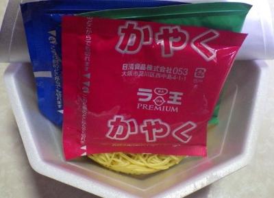 1/2発売 ラ王PREMIUM フカヒレスープ味(内容物)