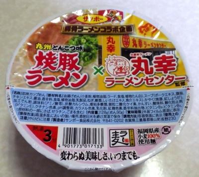 1/16発売 サンポー 焼豚ラーメン×丸幸ラーメン