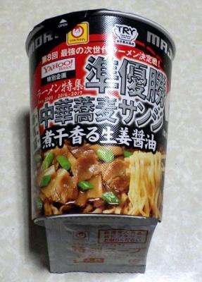 1/30発売 Yahoo! ら~めん特集 第8回 準優勝 中華蕎麦サンジ 煮干香る生姜醤油