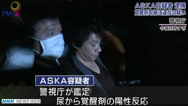 ASKA容疑者逮捕