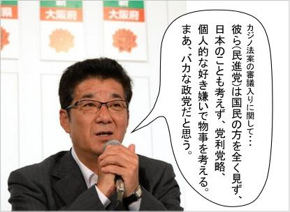 民進党を猛批判する松井代表