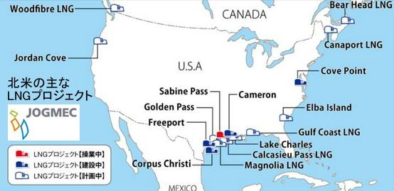 北米のLNGプロジェクト
