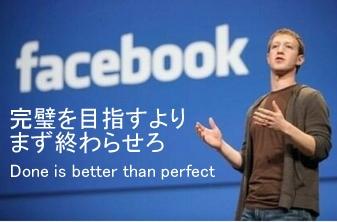 完璧主義を排す