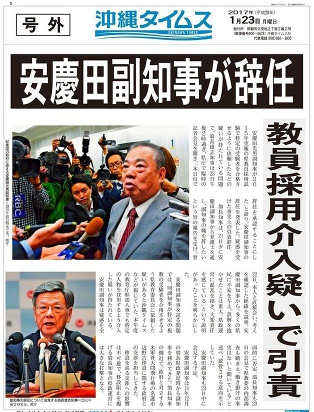 沖縄県副知事辞任