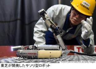 東芝が開発したサソリ型ロボット