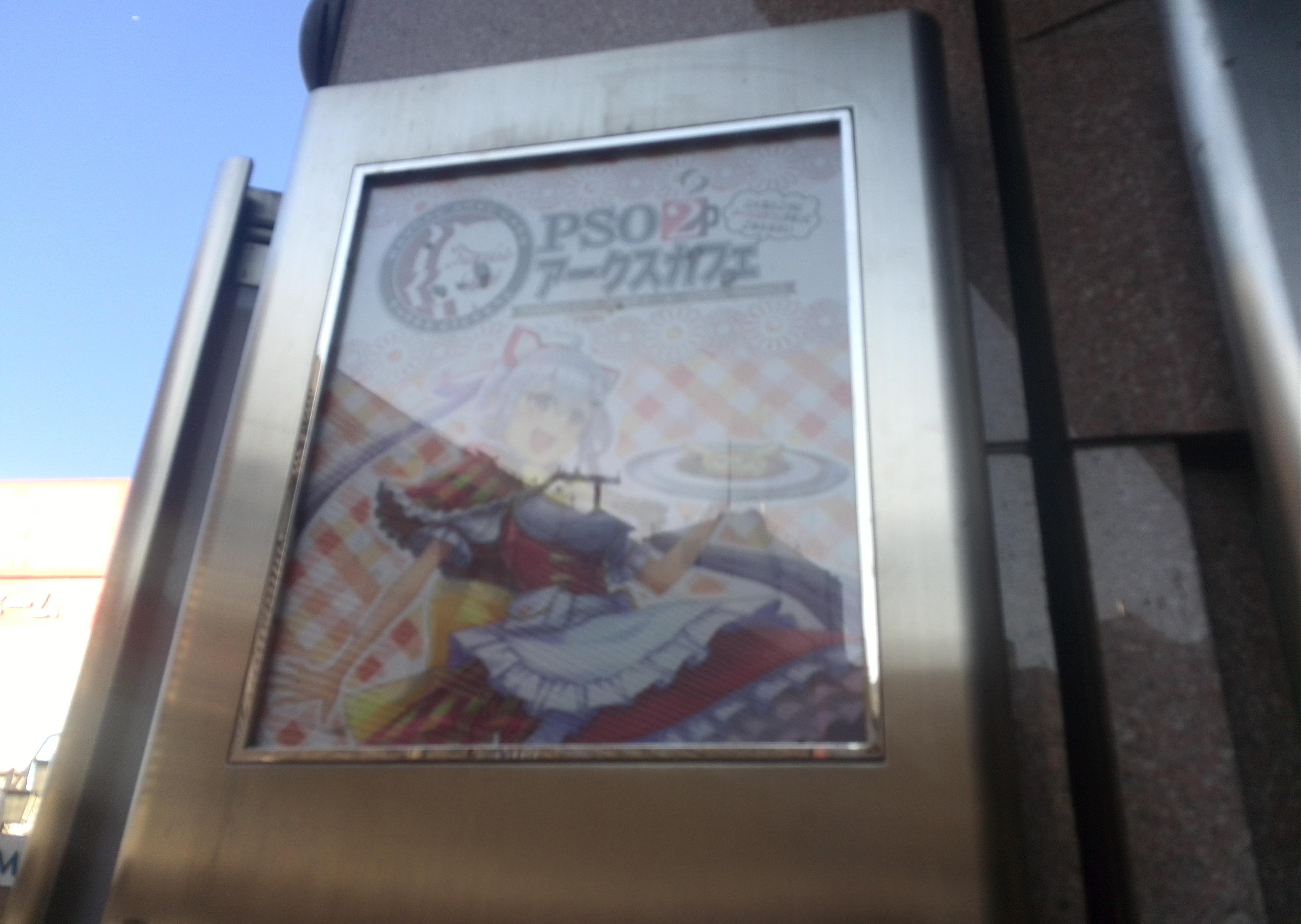 アークスカフェ 新宿での看板