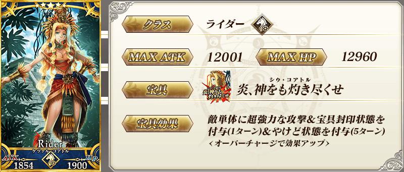 servant_details_01_6uwmn.png
