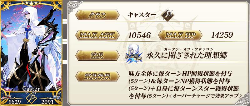 servant_details_01_whipr.png