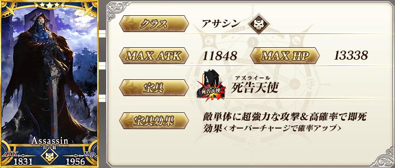 servant_details_01_z9br9.png