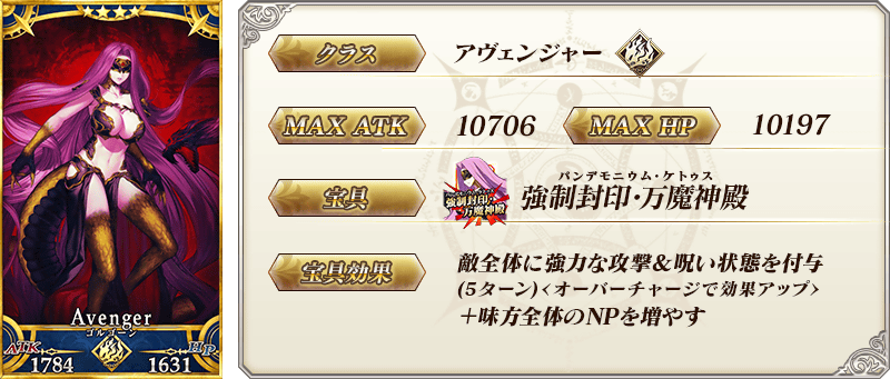 servant_details_02_43mk9.png