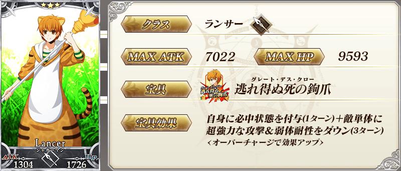 servant_details_03_x2hu4.png
