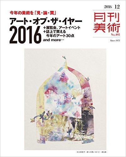 月刊美術2016年12月号
