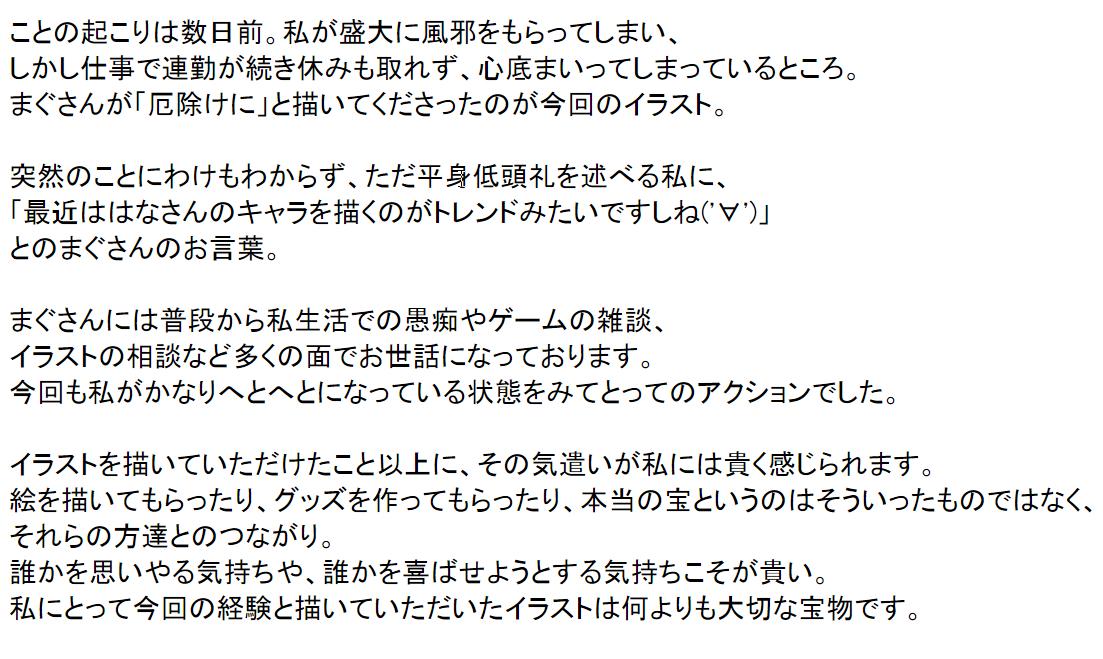 歌姫真説2