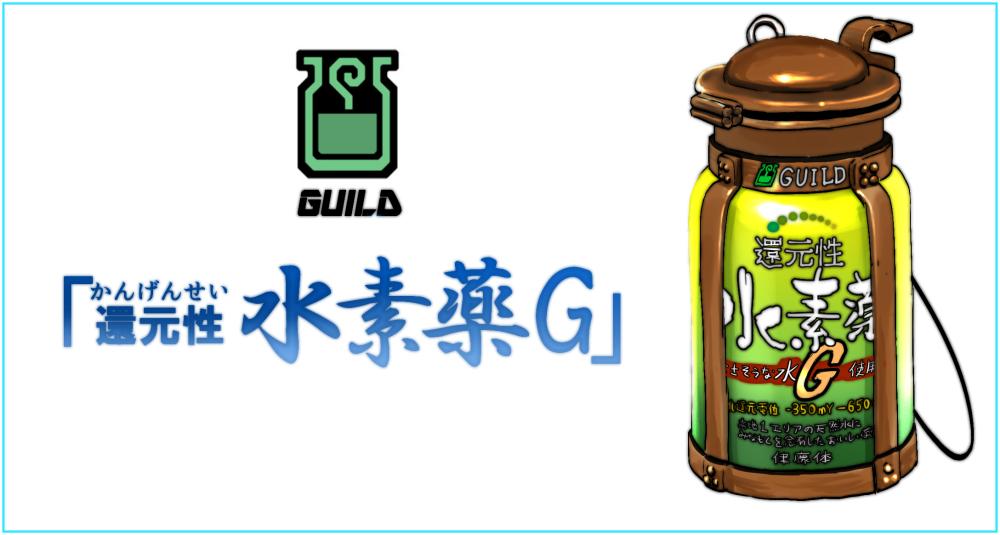 還元性水素薬G
