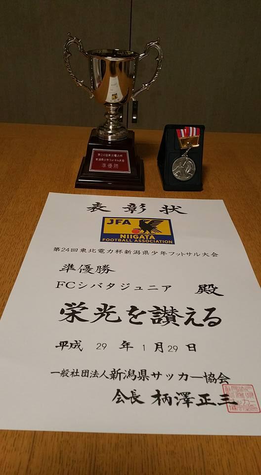 24th東北電力杯 賞状