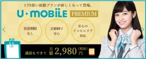 U-mobile Premium
