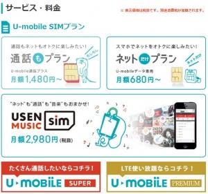 U-mobile Premium②