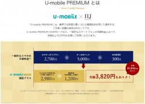 U-mobileとは