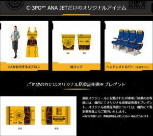 C-3PO ANA JET ⑤