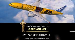 C-3PO ANA JET ①