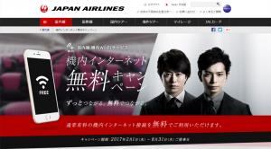 JAL wifi 無料